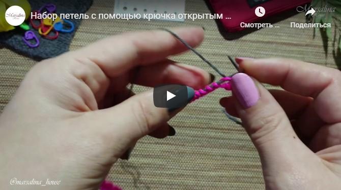 Набор петель с помощью крючка открытым способом