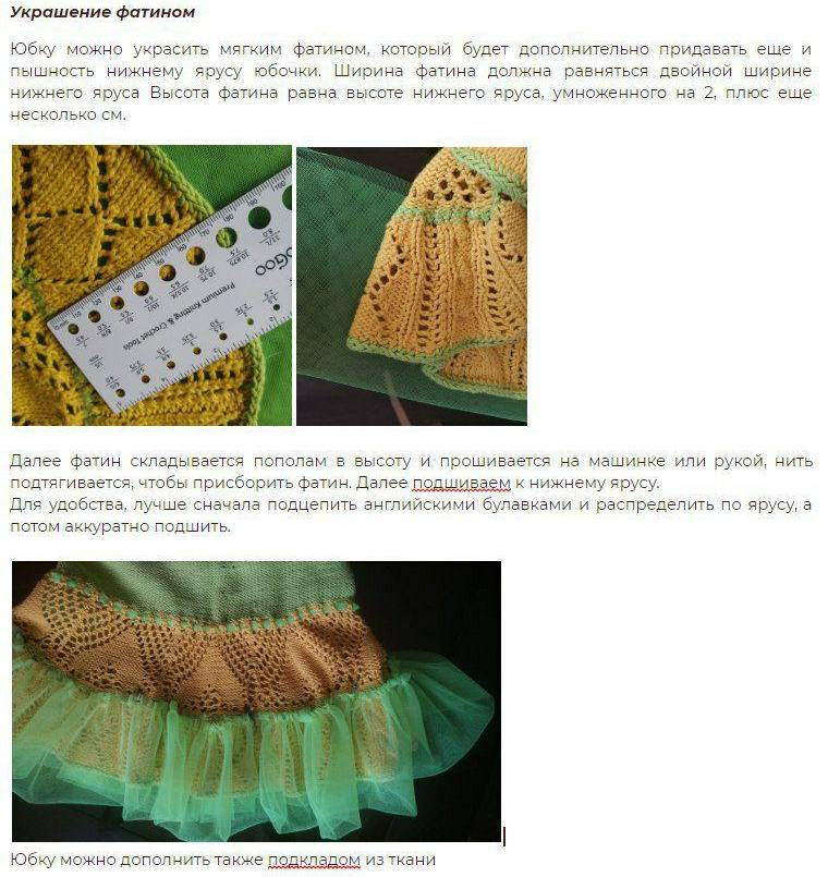 Ажурная юбка спицами. Украшение фатином